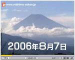 夏の富士山 動画