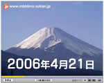 春の富士山 動画