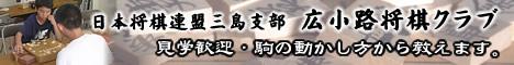 日本将棋連盟三島支部 広小路将棋クラブ